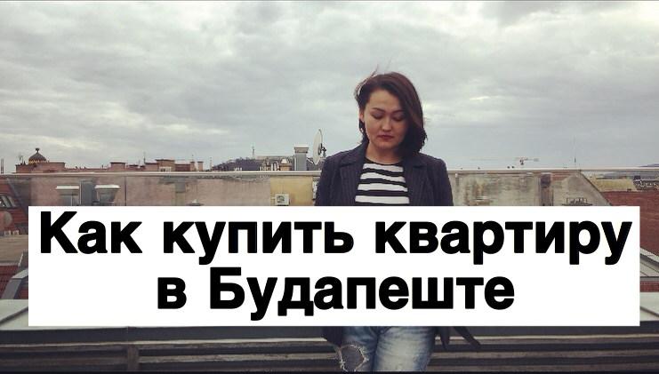 Как купить квартиру в Будапеште и получить кредит вбанке
